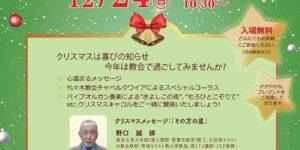 2017クリスマス礼拝A