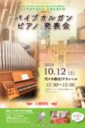 2019年10月12日(土)パイプオルガン・ピアノクラス発表会!