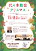 2019年12月22日(日)待降節 第4主日礼拝(クリスマス礼拝)