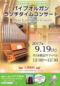 2017ランチタイムコンサート