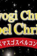 2018年クリスマスゴスペルコンサート
