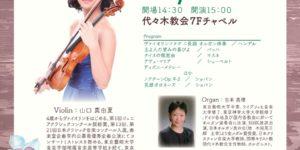 2017ヴァイオリンコンサート