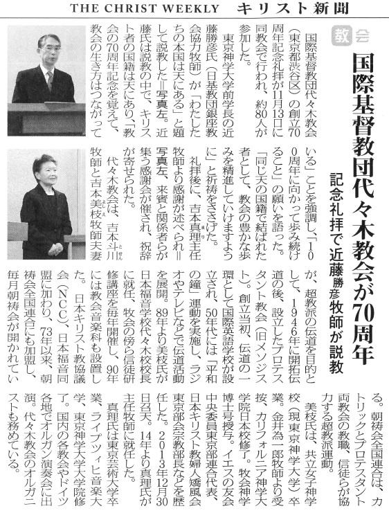 2016.12.3 キリスト新聞に70周年記念礼拝が掲載