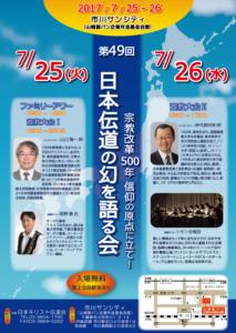 2017日本伝道幻を語る会