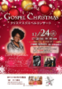 2019年12月24日(火)クリスマスゴスペルコンサート