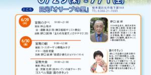 2017 日本信徒前進宣教大会