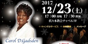 2017gospelコンサート