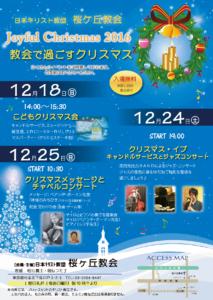2016桜ケ丘教会クリスマス